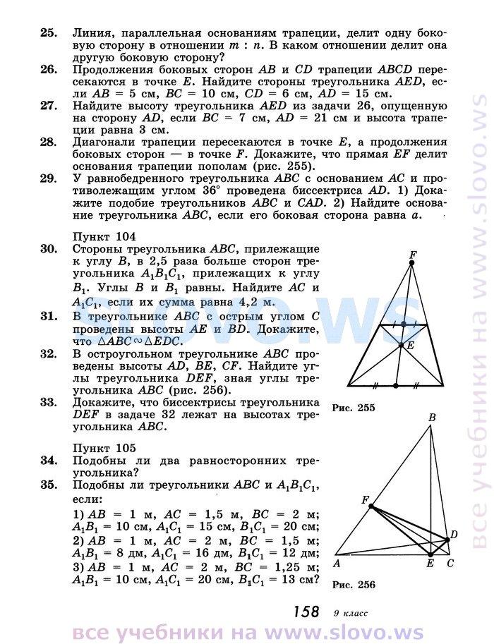 учебник по геометрии гдз автор погорелов 6-10класс