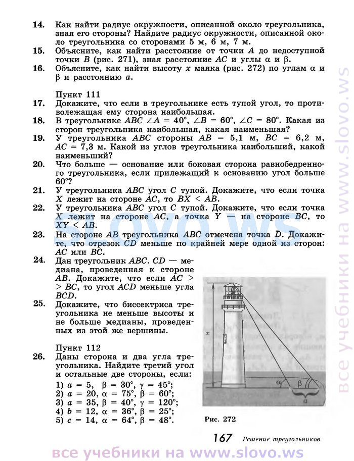 Учебник Шлыков Геометрия 8 Класс