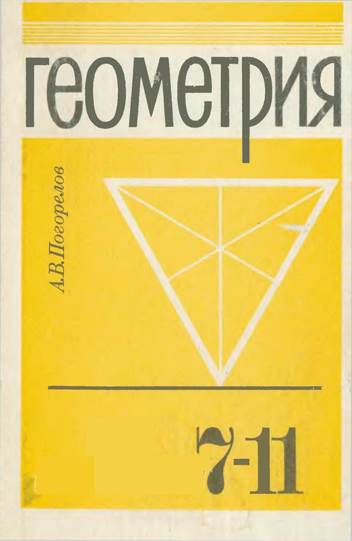 8 класс геометрия погорелов учебник.