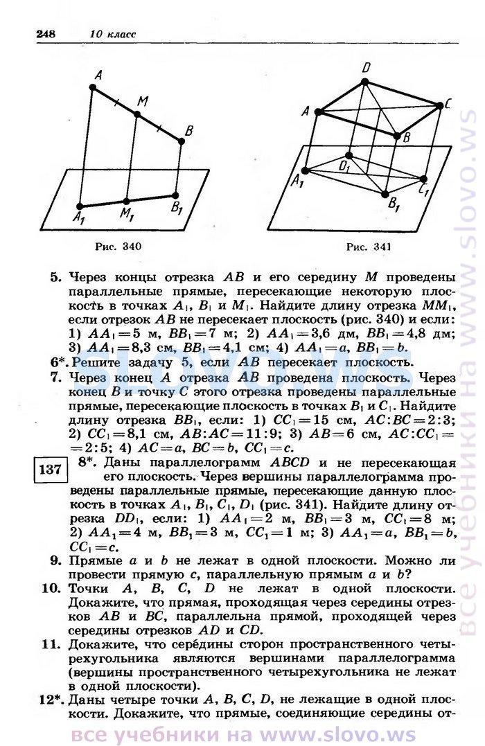 Входной диктант по русскому языку 7 класс.