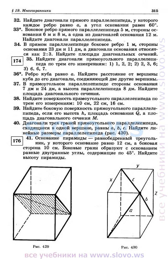 гдз геометрия 11 класс погорелов 1995