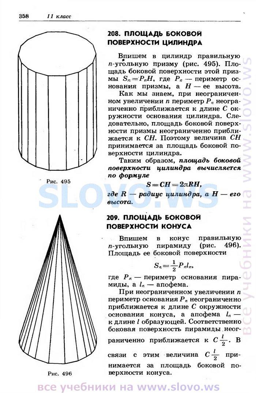 Мордкович 11 Класс Решебник 2010 Год