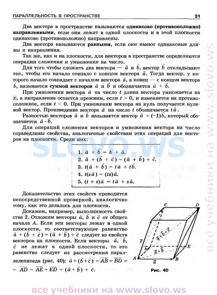 Геометрия смирнов 7-9 классы смирнова и.м по в.а гдз