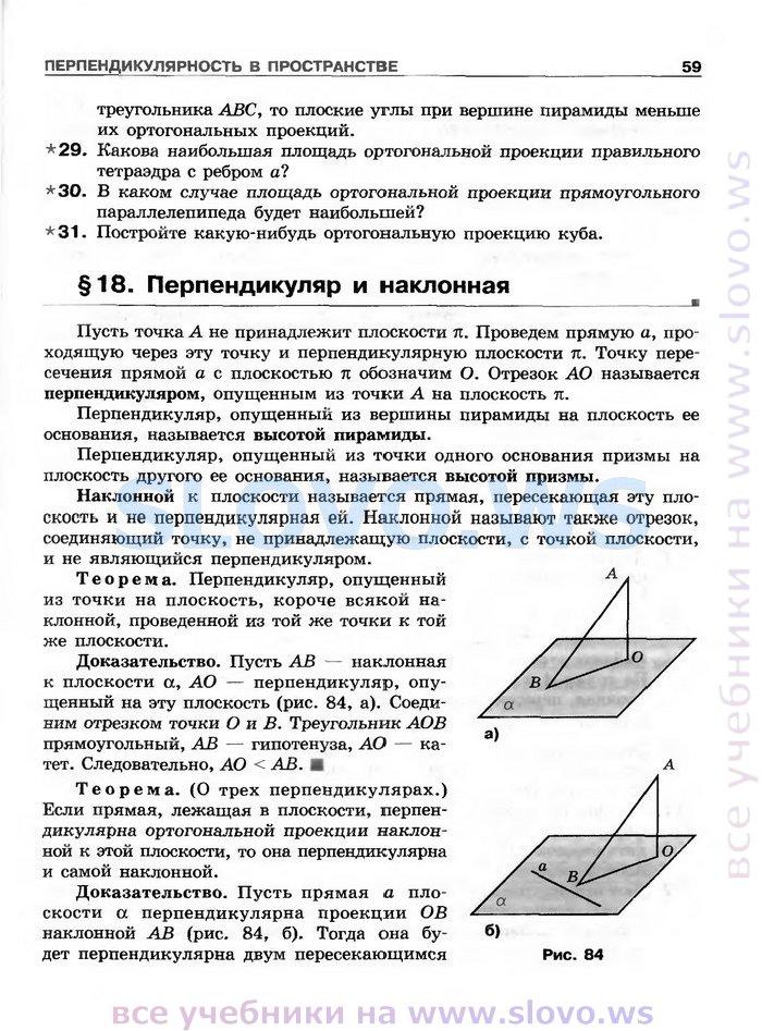 Смирнов онлайн гдз по геометрии