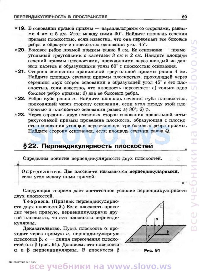 смирнов рабочая тетрадь геометрии по смирнова гдз