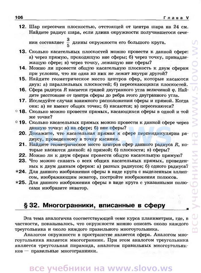 смирнов гдз и.м геометрия смирнова в.а 7-9