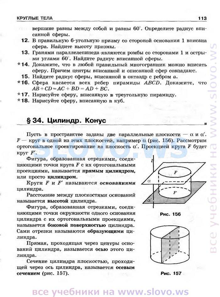 Гдз По Геометрия 7-9 Классы Смирнова И.м Смирнов В.а