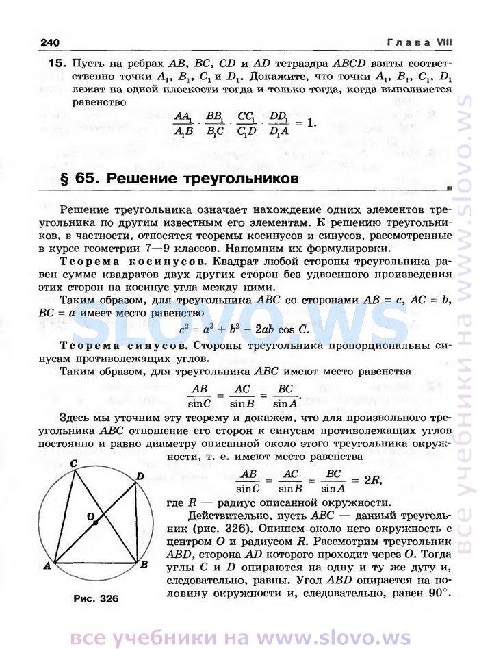 смирнов 10 для класса решебники по геометрии