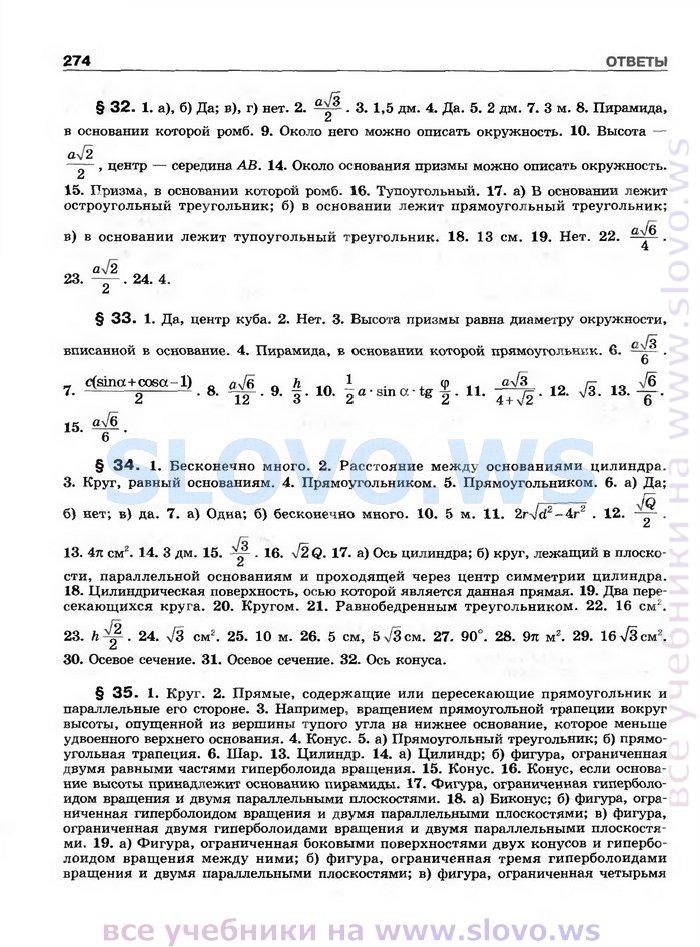 калинин геометрия 10-11 решебник класс