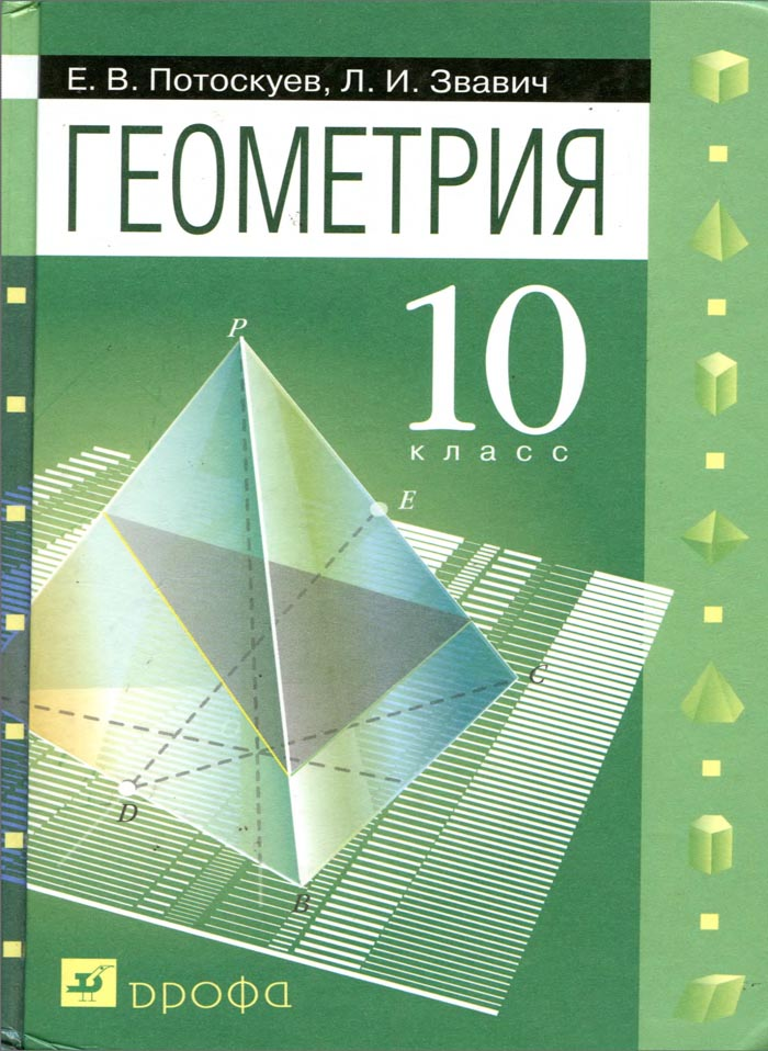 16 учебник по геометрии 10 класс
