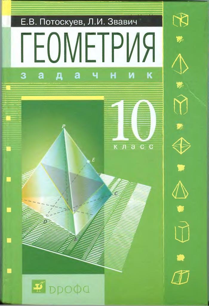геометрия 10-11 погорелов решебник читать