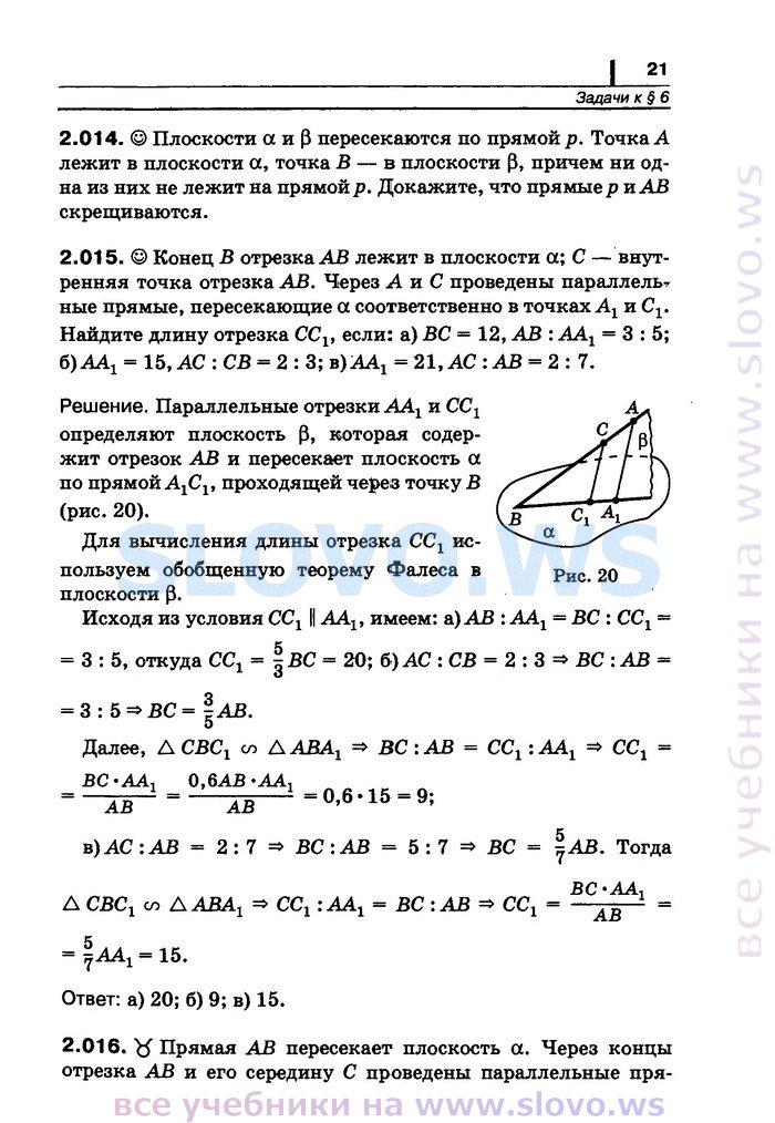 решебник геометрия 10 класс задачник е в потоскуев л и звавич 2004 решебник