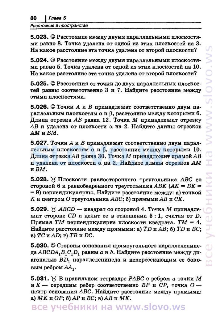 10-11 потоскуев гдз геометрия