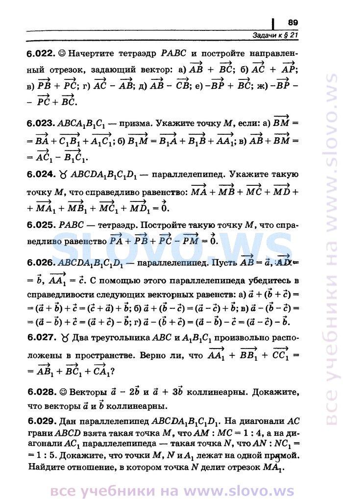 Решебник К Задачнику Потоскуев