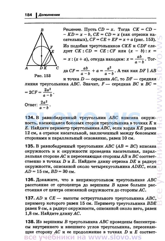 Задачник класс потоскуев 11 задачнику решебник к геометрия