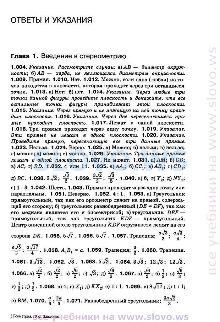 гдз 8 класс геометрия бевз бевз владимирова 2016