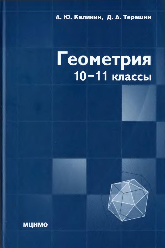 Скачать учебник геометрии 10-11 класс атанасян
