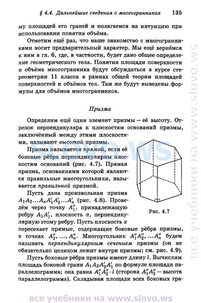 решебник геометрия 10-11 класс калинин
