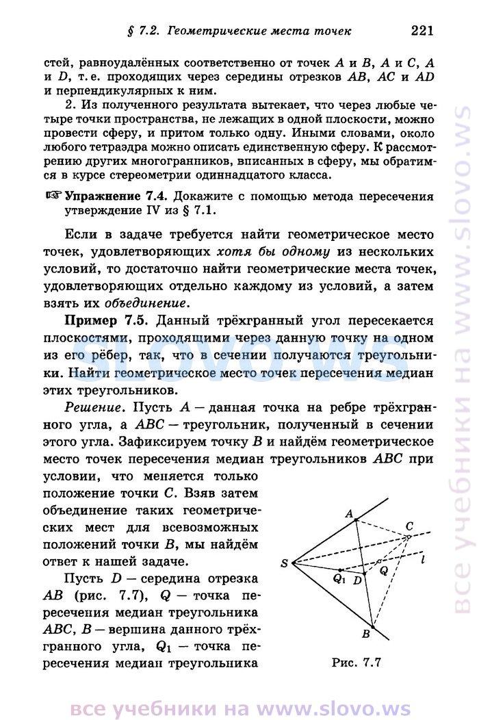 класс калинин 10-11 решебник геометрия