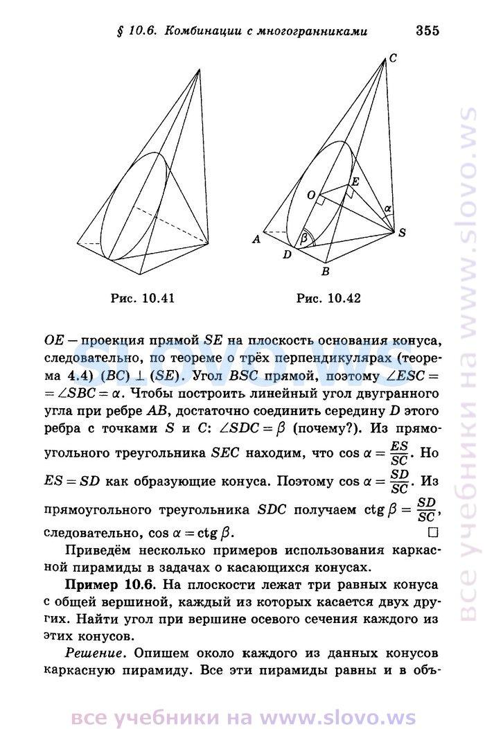 решебник калинин геометрия класс 10-11