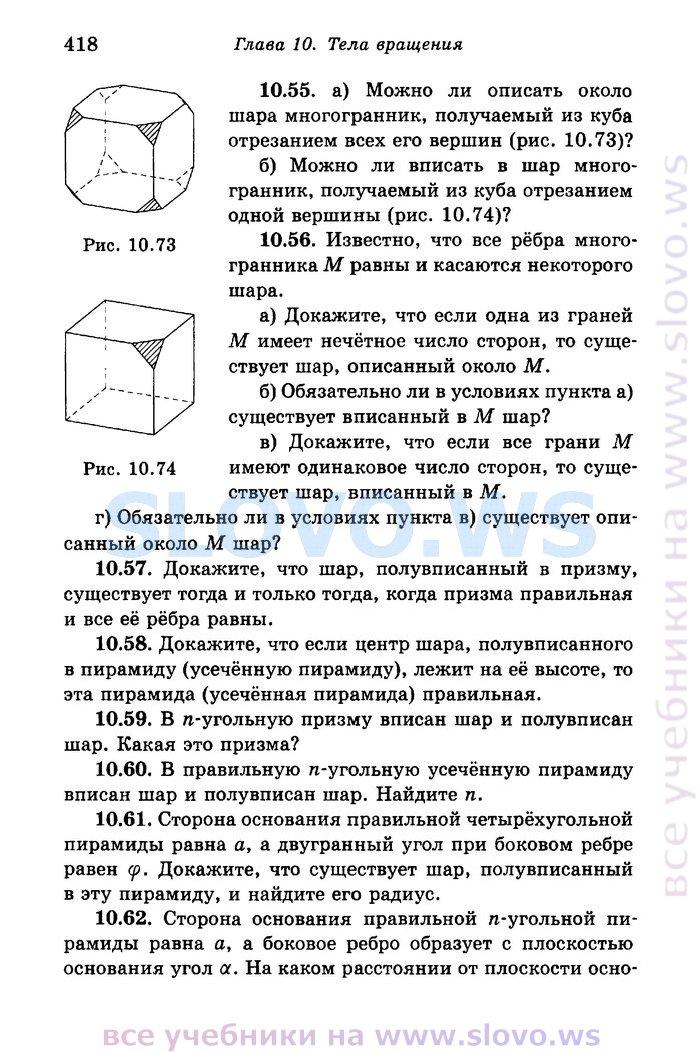 калинин решебник геометрия 10-11 класс
