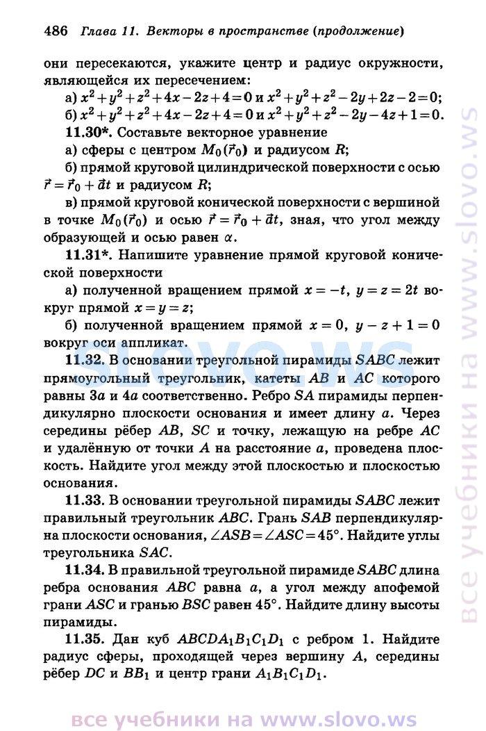 геометрия 10-11 класс калинин решебник