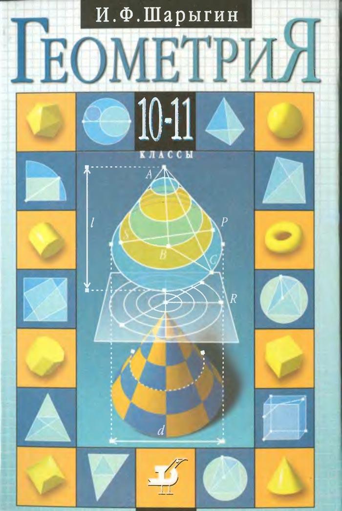 11 по атанасян класс 10 геометрии