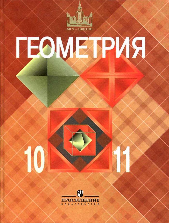 Книга учебник атанасян геометрия 7-9 классы