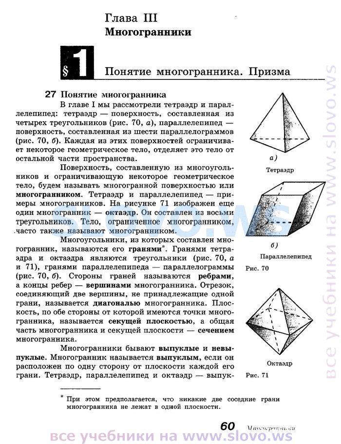 онлайн класс геометрия 10-11 гдз учебник атанасян