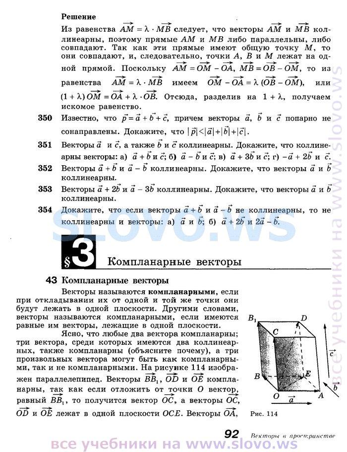 Гдз Л С Атанасян В Ф Бутузов Позняк