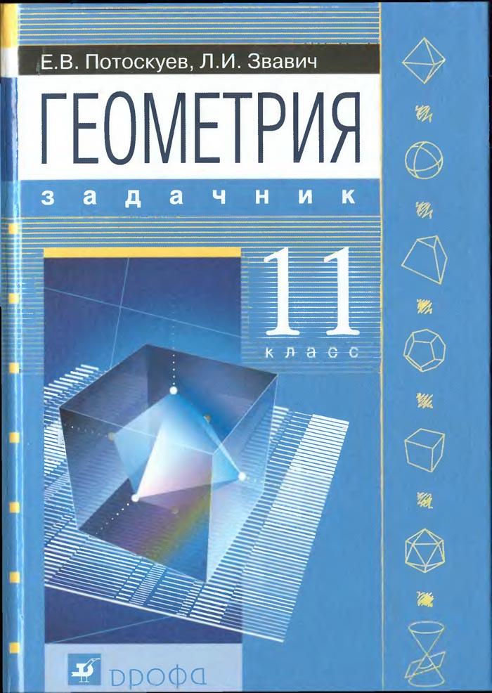 гдз геометрия 11 класс потоскуев