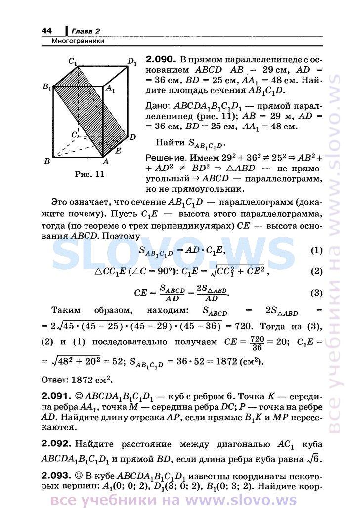 Решебник к задачнику геометрия 11 класс потоскуев задачник