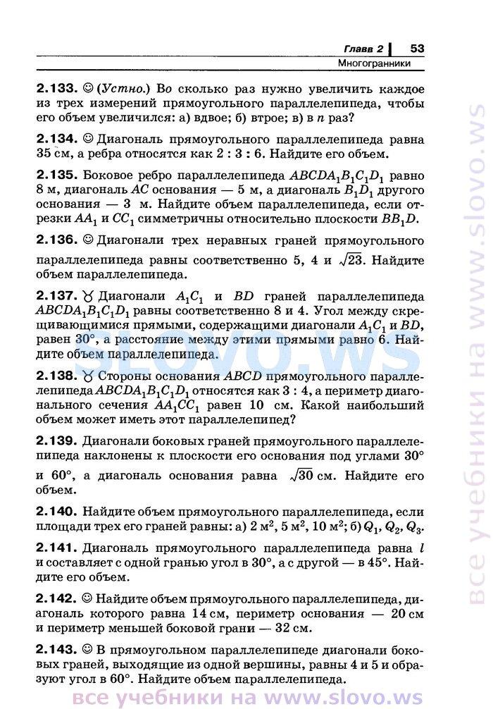 Гдз По Геометрии Л И Звавич