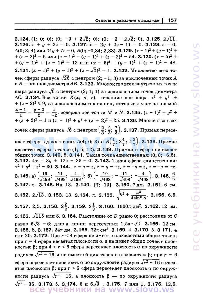 геометрия 10 класс задачник е в потоскуев л и звавич 2004