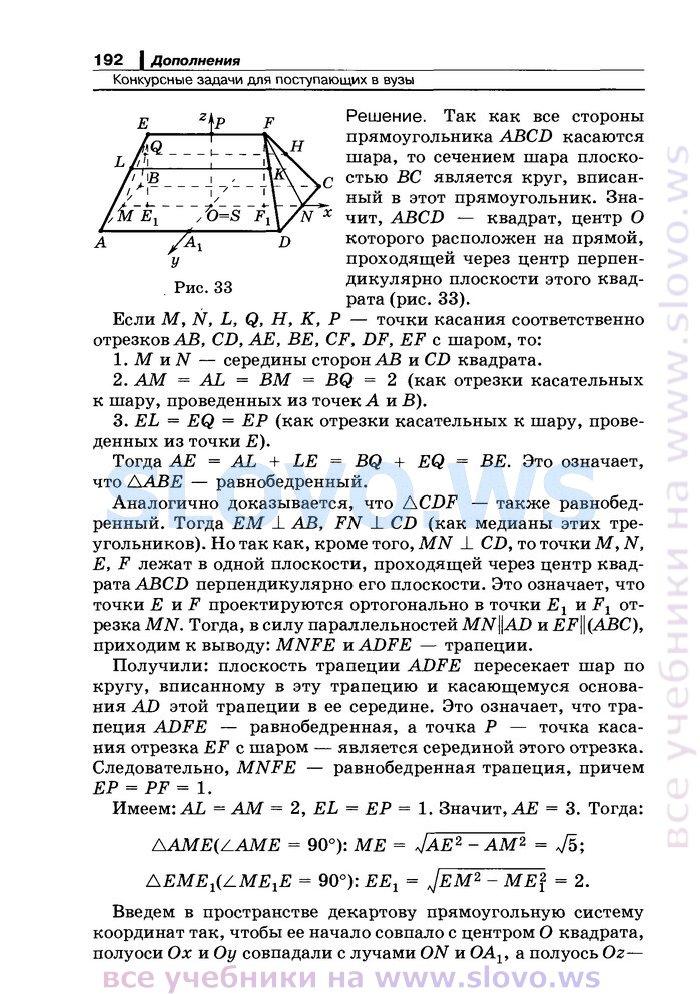 Геометрия решебник 11 класс потоскуев звавич задачник