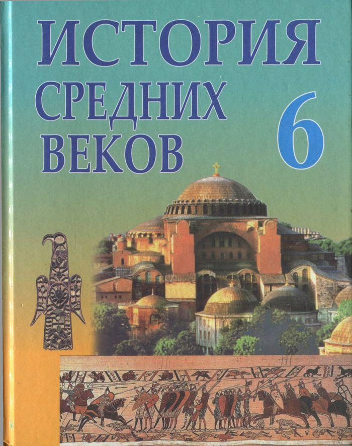 Читать онлайн 6 класс решебник история средних веков