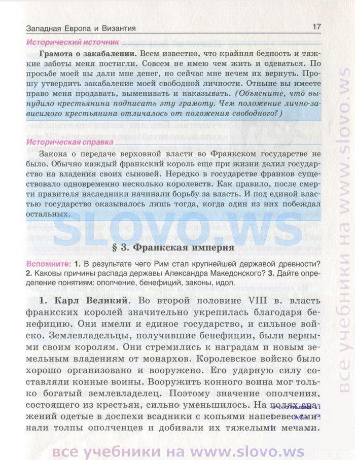 Решебник 7 Класса По Истории Средних Веков 7 Класс