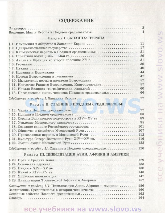 Страница № Учебник