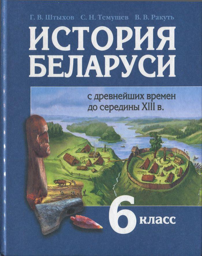 Истории обобщения класс 6 ракуть беларуси решебник урок по