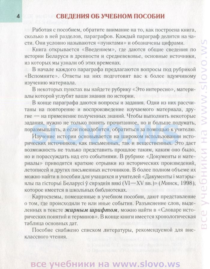 Гдз по истории беларуси 7 класс по учебнику