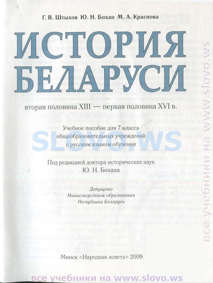 6 класс по истории беларуси г. штыхов гдз в.
