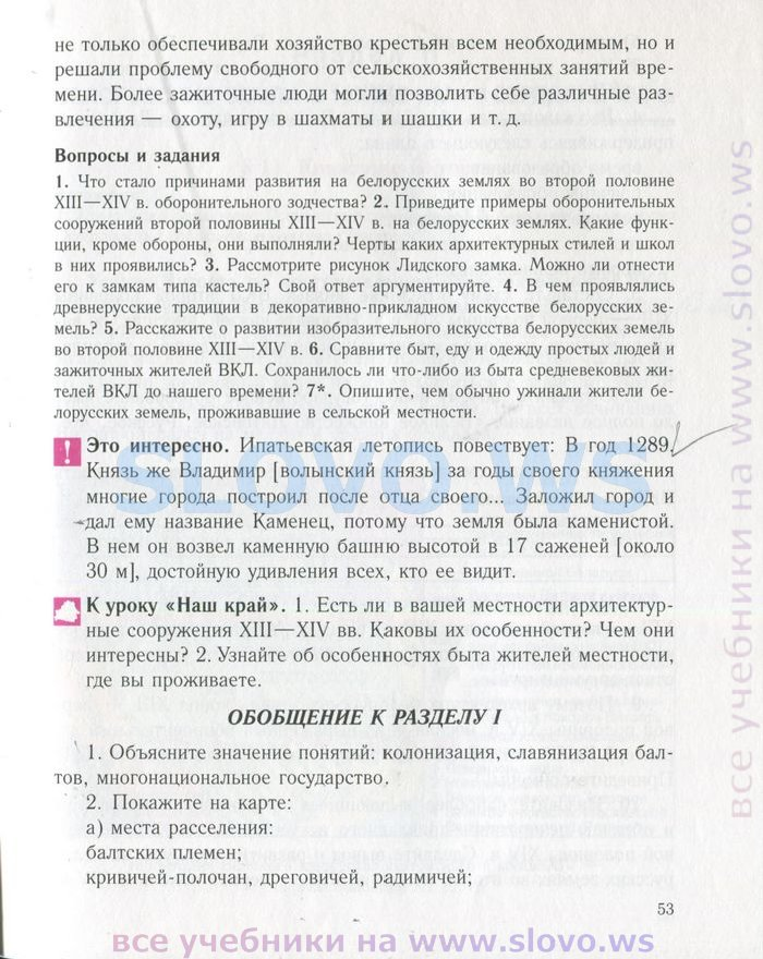 Решебник по история белоруссии 7 класс