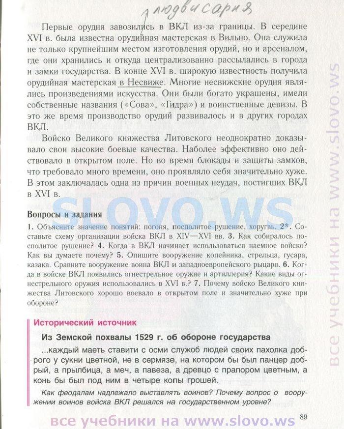 Решебник По Истории Беларуси 6 Класс Штыхов С Ответами