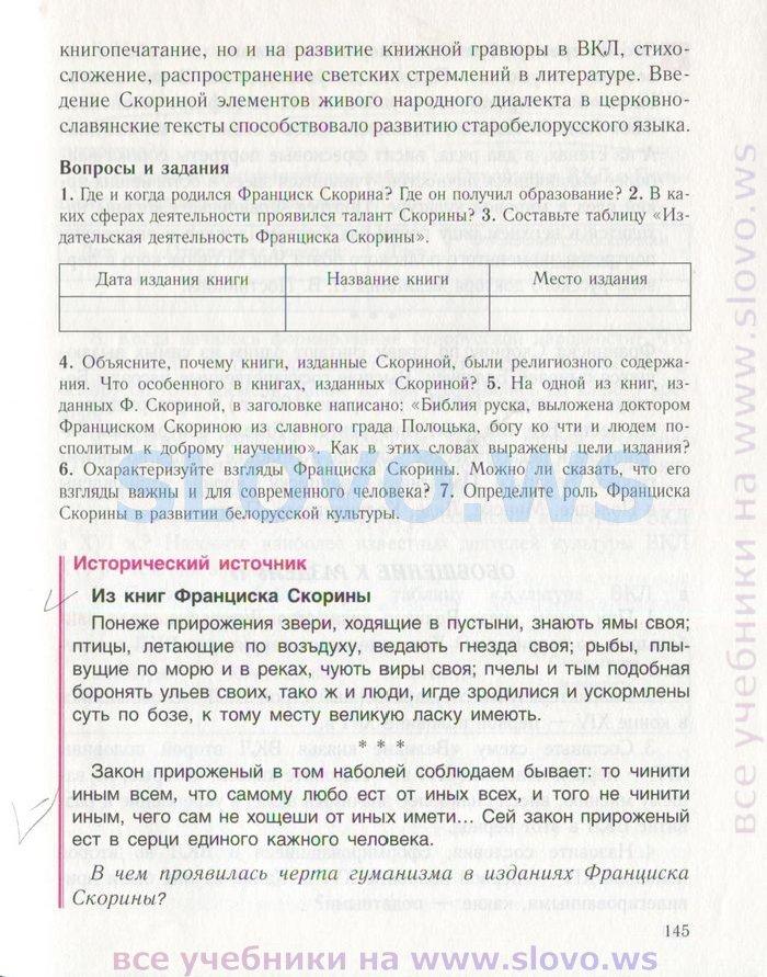 Решебник для Рабочей Тетради по Истории Беларуси
