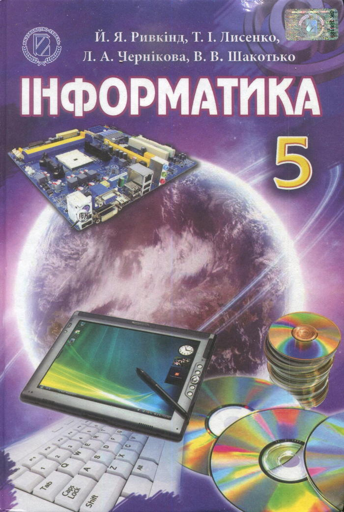 fb2 информатика 5 класс ривкинд 2013 решебник