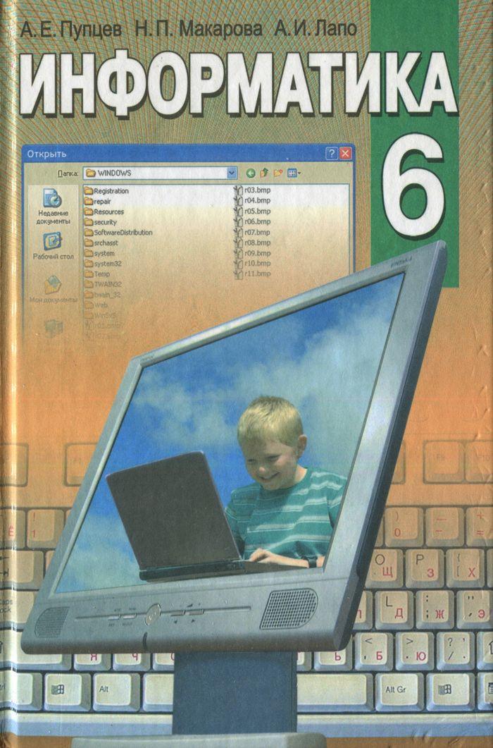 гдз учебник 6 класс информатика