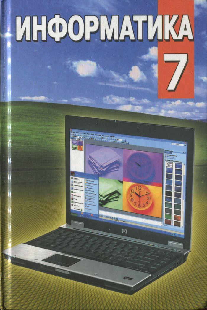 Читать 7 класс учебник по информатике ривкинд