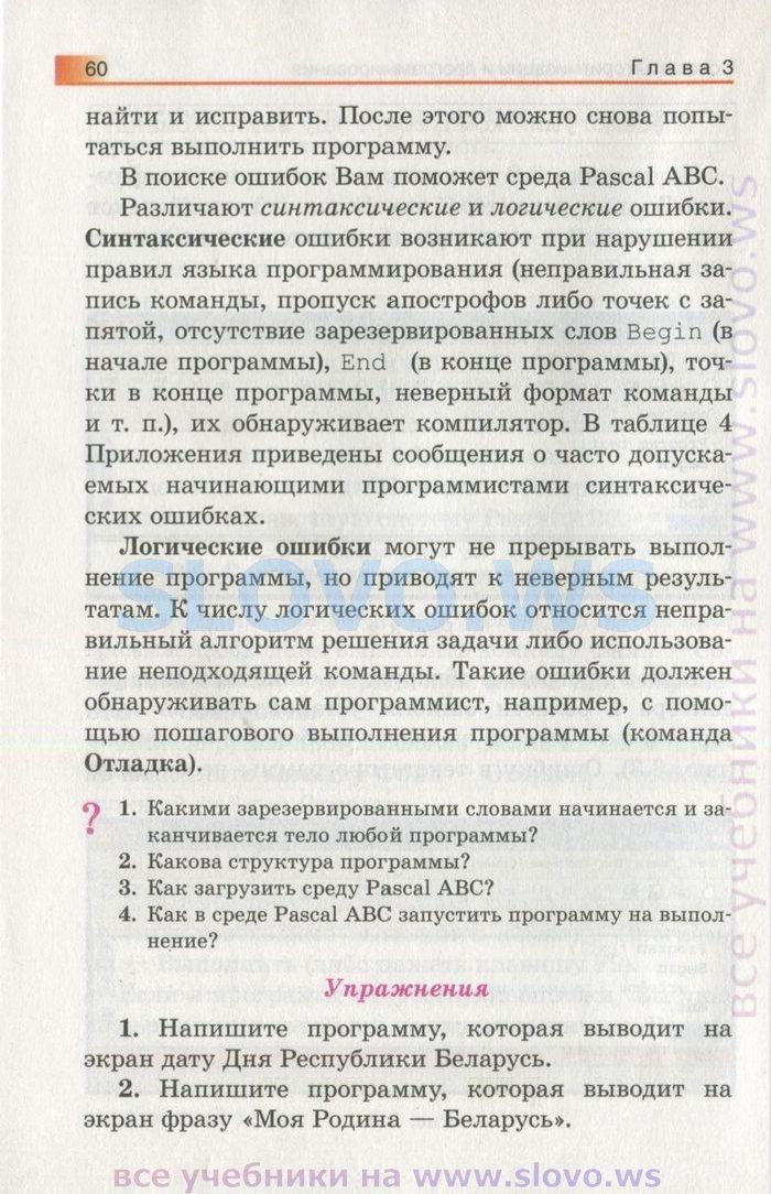 Класс гдз семакин 8 ответы гдз вопросы информатика на