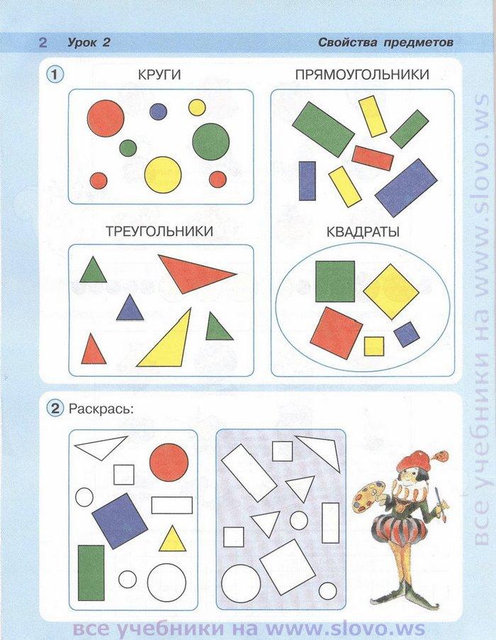 Решебник По Математики 3 Класс Бунеева