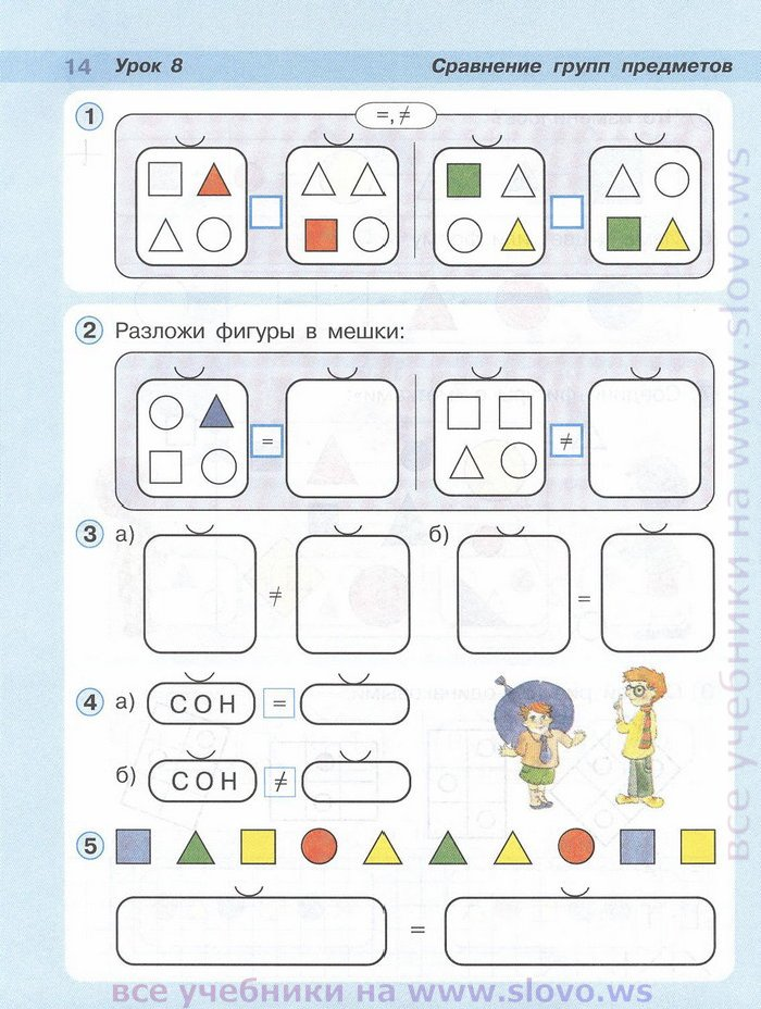 конспект урока математики 1